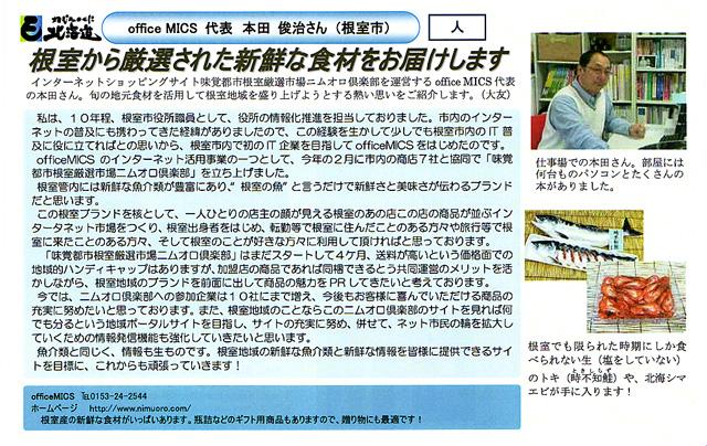 E北海道だより ニムオロ倶楽部紹介