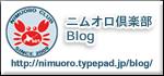 味覚都市根室厳選市場ニムオロ倶楽部Blog