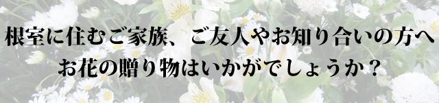 Flower&Green 花みず木